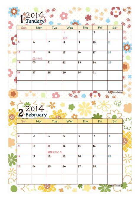 カレンダー 2020 無料 作成