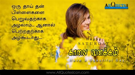 best tamil morning quotes with images www happy saturday images best tamil morning kavithaigal