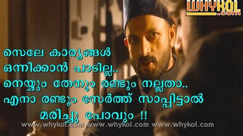 malayalam dialogues search results calendar 2015 malayalam funny images with dialogues search results