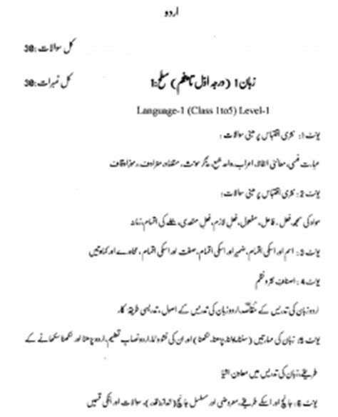 up letter in urdu question paper for class 5 1000189 thumb of