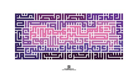 Wall Decor Kaligrafi Al Fatihah 26 best images about kaligrafi kufic on