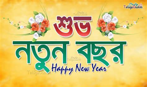 bengali new year 2017 greetings wallpapers sayings