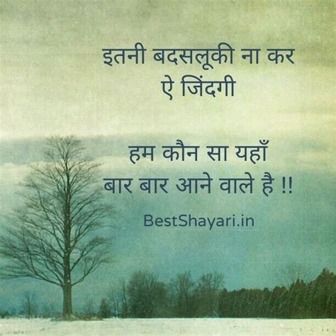 sad thought hindi image sad thought hindi image 566 best images about shayari on