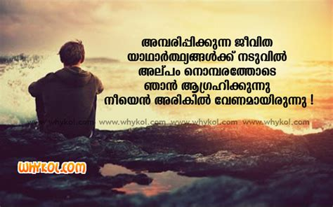 malayalam sad pictures quotes about life sad love greetings malayalam