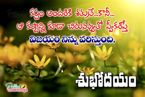 birthday quotes archives political greetings good morning quotes in telugu hd images wallpapergenk