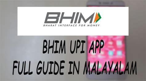 tutorial upi bhim upi app tutorial full guide in malayalam how to do
