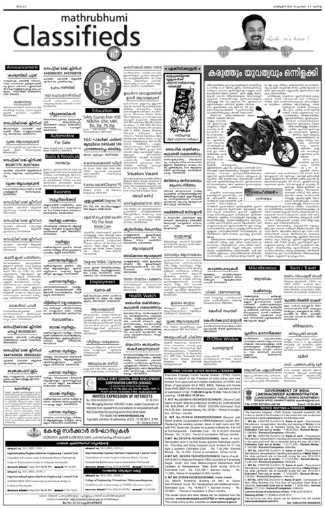 Classified Newspaper Section by Leverage Some Facts About Mathrubhumi Newspaper