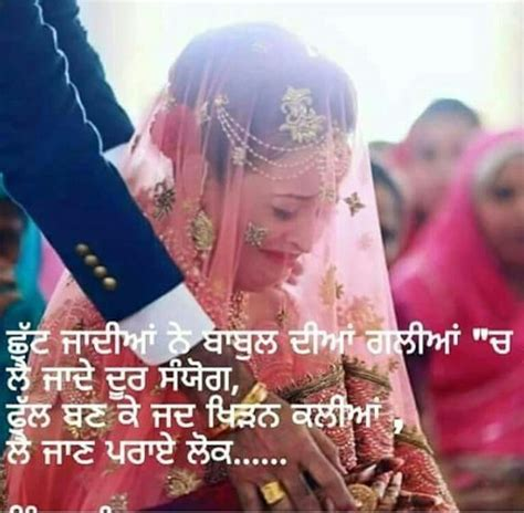 Wedding Quotes In Punjabi by 146 Best Punjabi Images On Punjabi Quotes