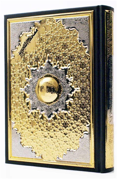 Al Quran Terjemahnya 44 Al Muyyasar Box tajweed quran with golden silver panel in an leather box dar al maarifah easy quran