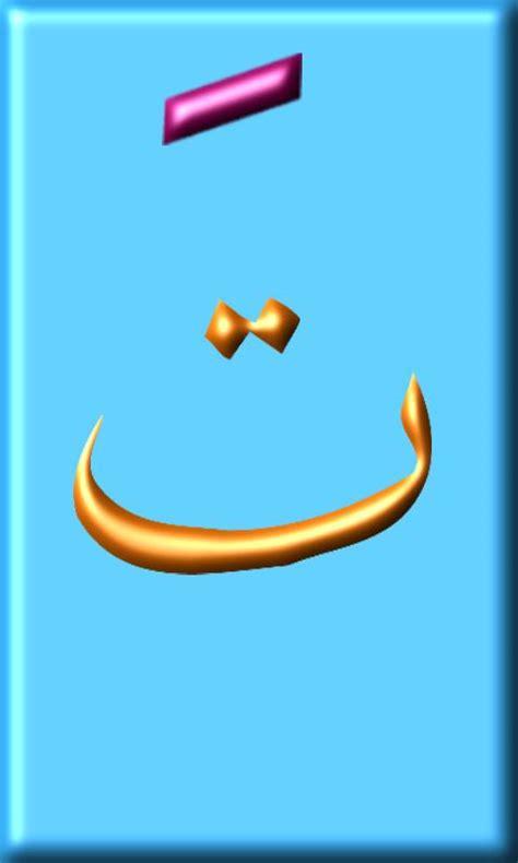Hijayah Top gratis alif ba ta with sign one gratis alif ba ta with sign one android