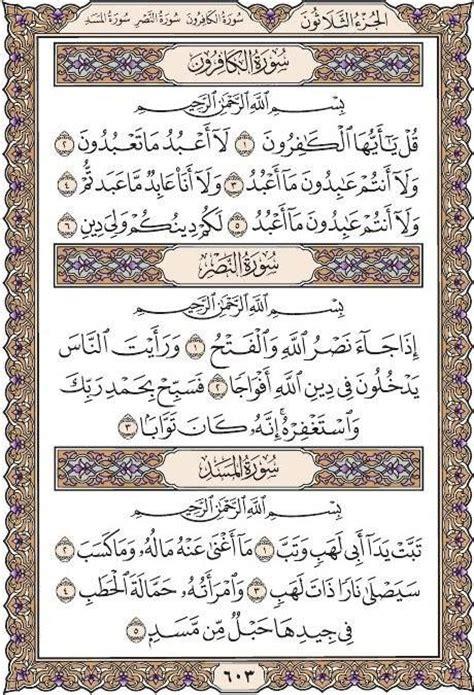 surah nasr recitation noble quran surah al kaffiroon surah an nasr and surah