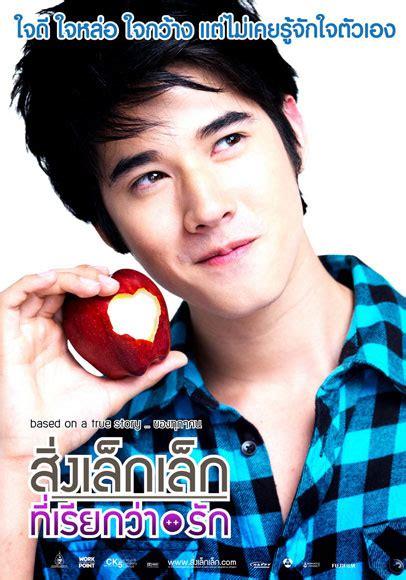 film thailand first love season 2 my shining world smtown akan membuat ulang thai movie