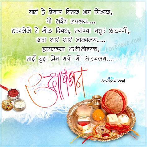 Thank You Letter In Marathi marathi raksha bandhan quotes sms status images on bhai