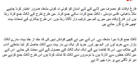favorite meaning in hindi my hobby essay in urdu my favourite hobby mera pasandida