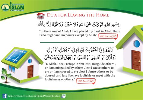 dua while entering bathroom dua for going out of bathroom bathrooms cabinets