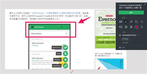 evernote web clipper android 關於 evernote 網頁擷取的 9 條收集心法與教學
