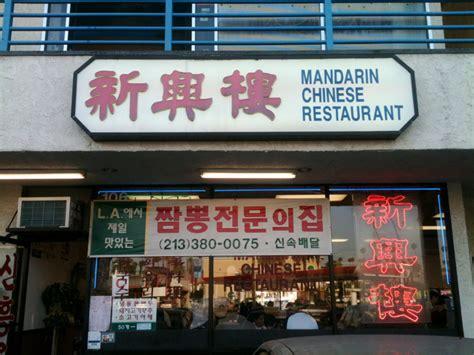 Mandarin Garden Restaurant mandarin garden restaurant koreatown la directory