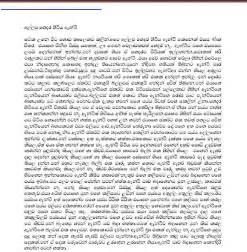 Sinhala wal katha hot wela myideasbedroom com image sinhala wal katha