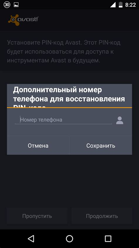 avast anti theft rooted apk скачать приложение avast anti theft на андроид бесплатно