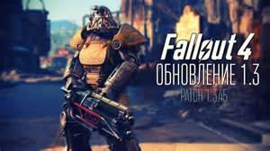fallout 4 патч 1.3 45 торрент