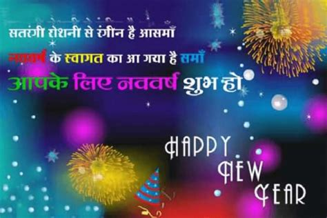 best wishes in new year 15 best happy new year wishes in
