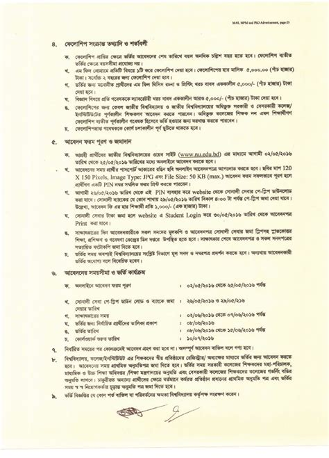 Brac Mba Admission Notice by Nu Phd M Phil Advance Mba Program Admission Notice 2016