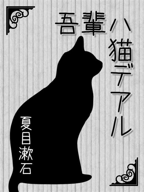 夏目漱石「吾輩は猫である 他4編」 ( 読書 ) - 曇天文庫 - Yahoo!ブログ