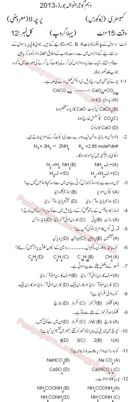 paper pattern 2nd year 2014 gujranwala board guess paper 9th class 2012 math maths paper pattern for