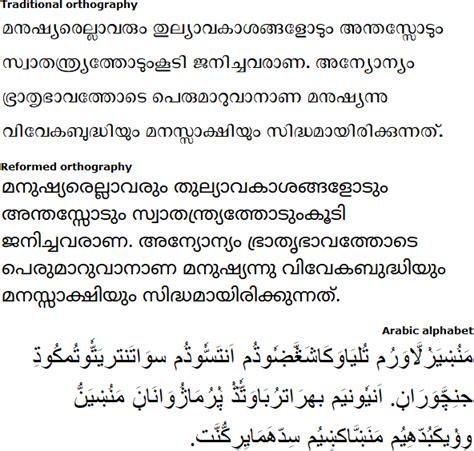 Malayalam Letter Writing malayalam alphabet pronunciation and language