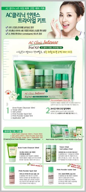 Harga Etude House Ac Clinic Trial Kit skin care korean product skincare peeling scrub acne gel