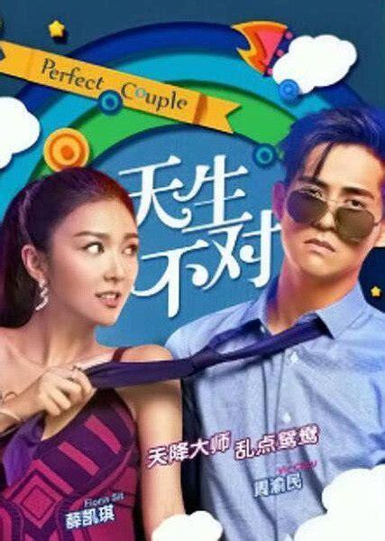 film romance china 2017 2017 chinese romantic comedies china movies hong kong