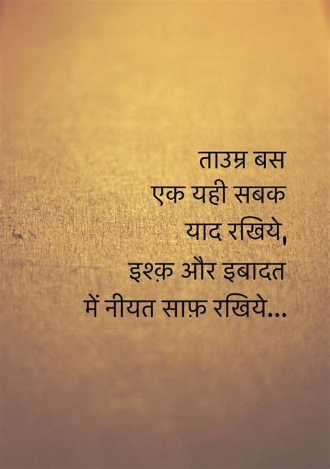 quotes shayari hindi 728 best hindi quotes images on pinterest quote a