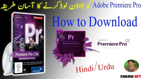Adobe Premiere Cs6 Tutorial In Urdu | how to download adobe premiere pro cs6 windows 7 8 10
