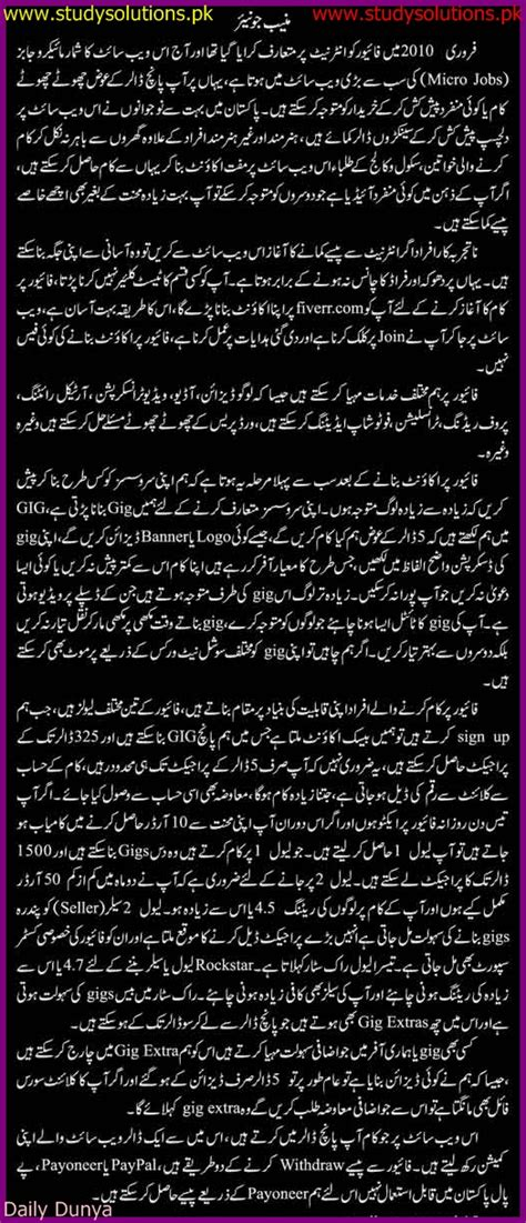 Make Money Online In Urdu - make money online through fiverr com tips in urdu english