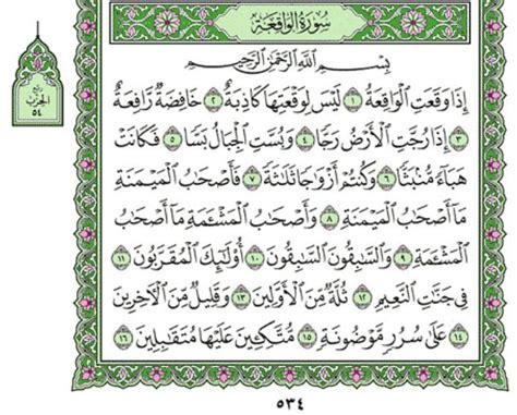 download mp3 al quran surat waqiah surah al waqi ah chapter 56 from quran arabic english