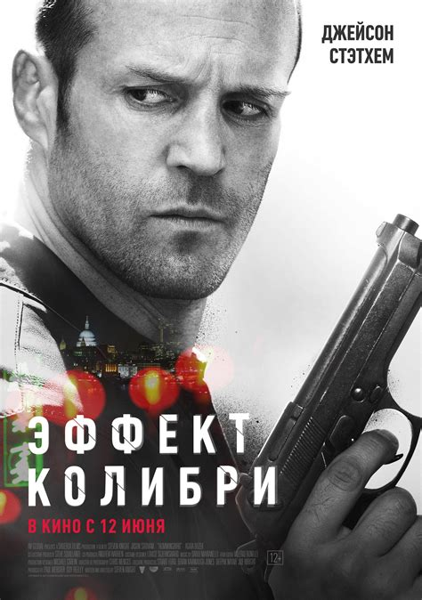 jason statham new film releases two russian posters for steven knight s hummingbird scannain