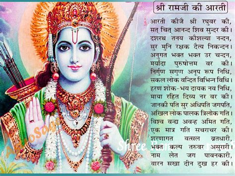 ram stuti in shri ram chalisa aarti stuti android apps on play