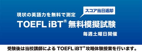 Ielts Or Toefl For Mba by Toefl R Test Ielts Gmat R Gre R Test Sat R 対策のエキスパート Mba