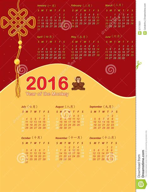 calendar 2016 free year of monkey chinese year of the monkey calendar 2016 stock