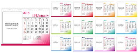 small desk calendars 2015