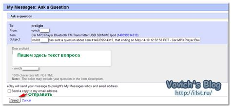ebay questions задаём вопросы продавцам на ebay блог васильева владимира