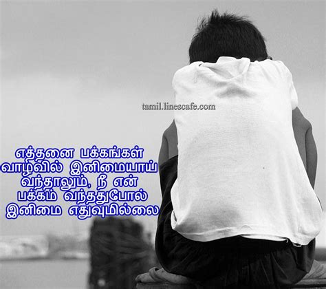 Tamil Love Feeling Photos For Boys | love failure boy feelings quotes in tamil www imgkid com