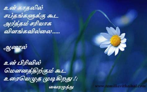 Vairamuthu kavithai lyrics about vote politics singam puli