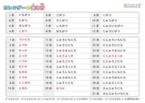 printable calendar 2016 japan how to read a calendar in japanese hiragana mama