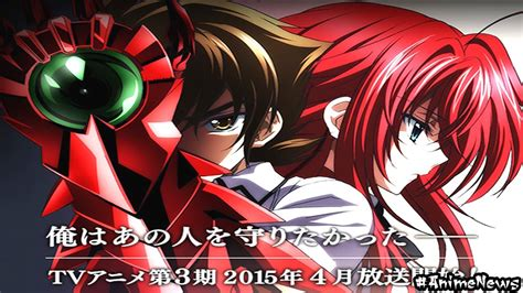 highschool dxd season 3 highschool dxd born season 3 trailer rias x issei 2015