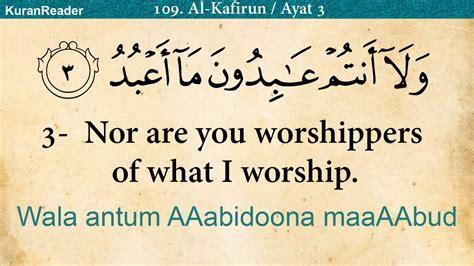 al quran with english translation mp3 free download quran 109 surah al kafirun the disbelievers arabic