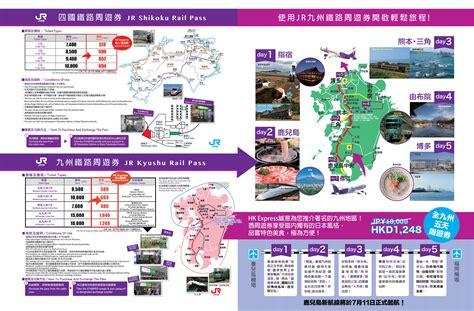 3 days northern kyushu jr pass tiket japan rail jrpass jepang inflight specials hk express