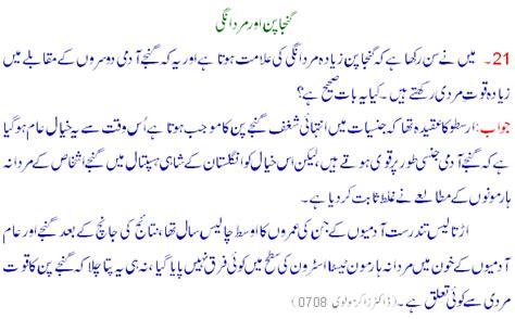 Male Pattern Baldness Meaning In Urdu   february 2013 health beauty tips sex education