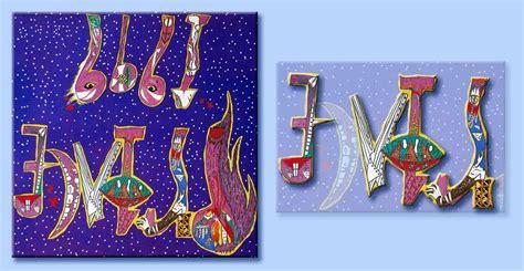 lettere rovesciate 1999 l anno di prince