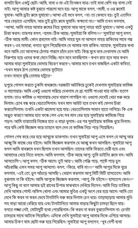 bengali golpo bangladeshi choti golpo